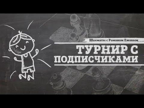 [RU] Призовой турнир на lichess.org - Grand Chess Festival
