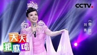 《天天把歌唱》 20190821| CCTV综艺