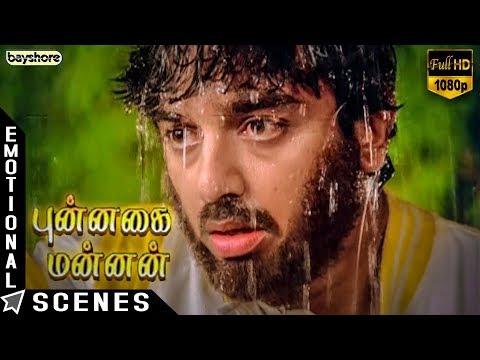 Punnagai Mannan - Emotional Scene | K. Balachander | Kamal Haasan | Revathi | Ilaiyaraaja