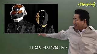 MC무현의 [노무현식 돌아버린 세계지리] 강의 13 -…