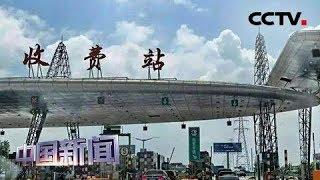 [中国新闻] 30个省份已启动取消高速公路省界收费站实施方案 | CCTV中文国际