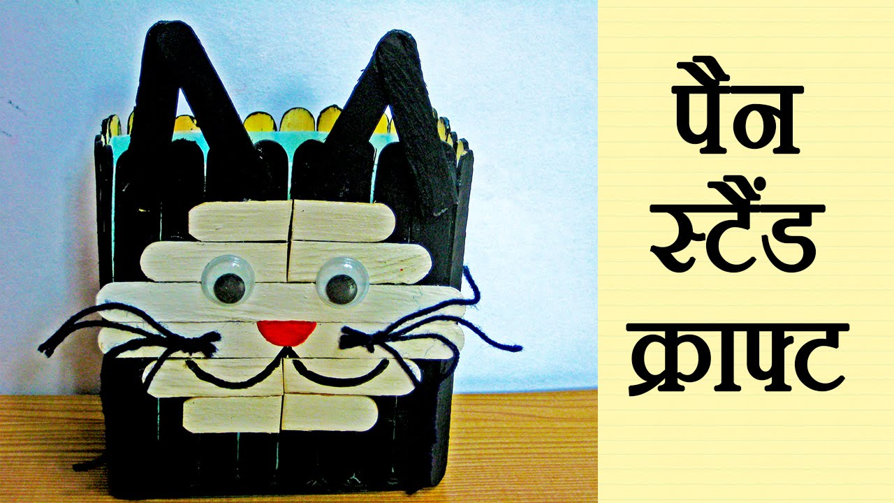 Pen stand craft hindi how to make pen stand easy for Craft model with waste material
