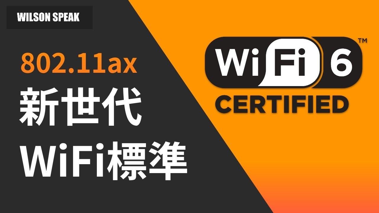WiFi 6 (802.11ax) 是什麼? - Wilson說給你聽 - YouTube
