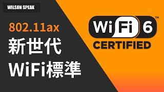 【Wilson說給你聽】WiFi 6 (802.11ax) 是什麼?