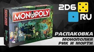 монополия: Рик и Морти - распаковка настольной игры
