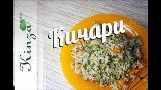 Кичари главное блюдо Аюрведы рецепт. Kitchari Recipe