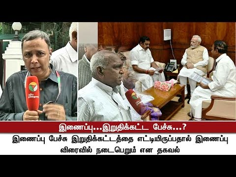 ADMK இணைப்பு.. இறுதிக்கட்ட பேச்சு..? | DETAILED REPORT From Our Delhi Correspondent