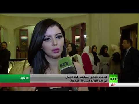 مصر..   مسابقة ملكة جمال السياحة
