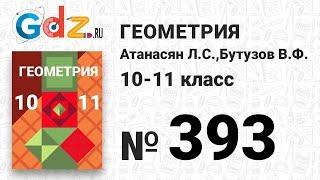 № 393 - Геометрия 10-11 класс Атанасян