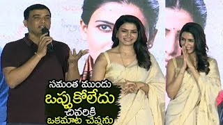 Producer Dil Raju Funny Comments On Samantha @ Jaanu Trailer Launch | Jaanu trailer reaction | FL