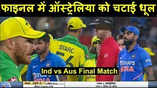 IND Vs AUS 3rd ODI Match : India Win by 7 Wickets । Headlines Sports