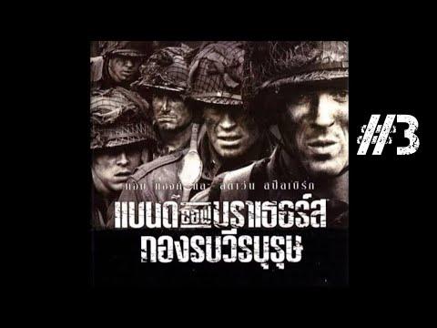 หนังสงครามโลกครั้งที่2 หลังวันดีเดย์ band of brothers #3