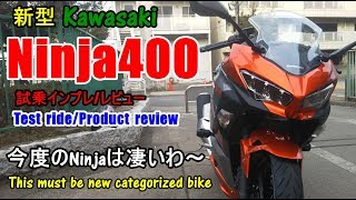 【速報~新型 Kawasaki Ninja400 試乗インプレ/レビュー】新型Ninja250~CB400SF/SBとの違いは?test ride/review/ulasan/试驾/ทบทวน