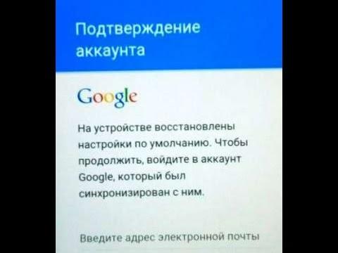 Подтверждение аккаунта гугл как обойти