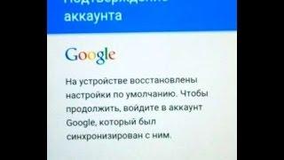 Как убрать google аккаунт на телефоне(На устройстве восстановлены настройки по умолчанию.Что бы продолжить, войдите в аккакунт google который был..., 2015-12-20T20:20:18.000Z)