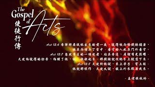 08/02/2021 生命靈糧/使徒行傳 12:6-8/姜禮振 牧師