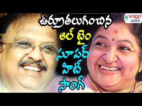S P Balu & Chitra Super Hit Song   Telugu All Time Hit Songs    Volga Videos 2017