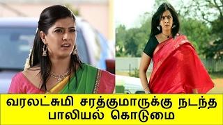 வரலட்சுமி சரத்குமாருக்கு நடந்த பாலியல் கொடுமை | TV Channel Head Misbehaves with varalakshmi