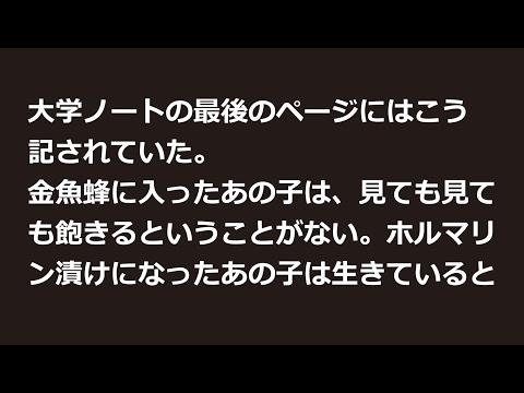 少年誘拐殺人ホルマリン漬事件【サイコパス・凶悪事件・閲覧注意】