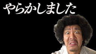 【ご報告】Fujiyamaがやらかしたので見てください【SUSHI★BOYSの企画#155】