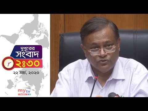 Bangla News Update | 02:30 PM | 22 March 2020 | Coronavirus | Covid - 19 | News
