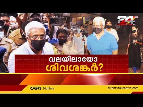 ENCOUNTER | വലയിലായോ ശിവശങ്കർ? | 24 News