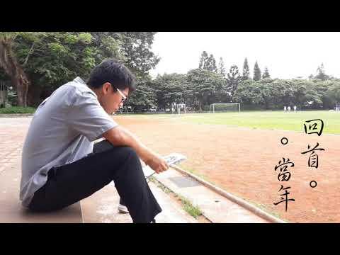 2019嘉義縣私立協同高級中學畢業影片-高三己