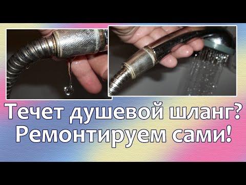 видео: Течет душевой шланг - Ремонт за 5 минут