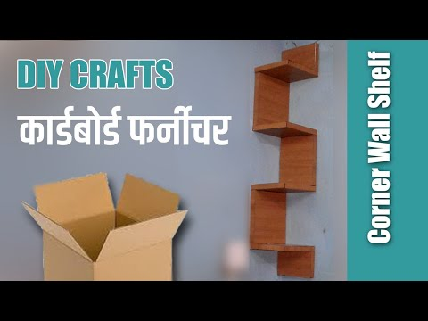 Amazing DIY Cardboard made with Cardboard BOXES, Crafts Corner Wall Shelf.