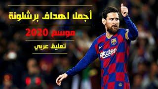 اجمل 10 اهداف برشلونة لموسم 2020 - تعليق عربي 🔥