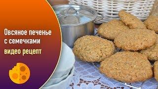 Овсяное печенье с семечками — видео рецепт