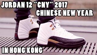 jordan 12 cny chinese new year 2017 on feet man cave