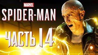 Прохождение Spider-Man PS4 [2018] — Часть 14: ПРОБЛЕМНЫЙ ЭЛЕКТРО
