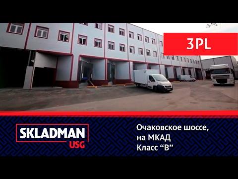 видео: Ответственное хранение в Москве | www.sklad-man.ru | Ответственное хранение в Москве