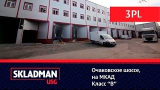 Ответственное хранение в Москве | www.sklad-man.ru | Ответственное хранение в Москве(, 2014-08-11T16:30:02.000Z)