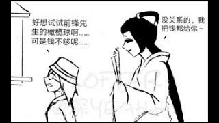 【第五人格漫画】杰佣 蝶盲 裘前 日常黄暴的联合狩猎
