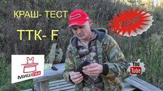 краш- тест травмата ТТК- F