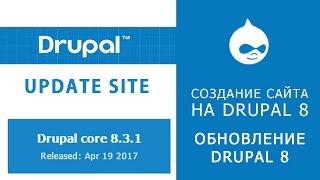 7. САЙТ НА DRUPAL 8. Как обновить Drupal 8?