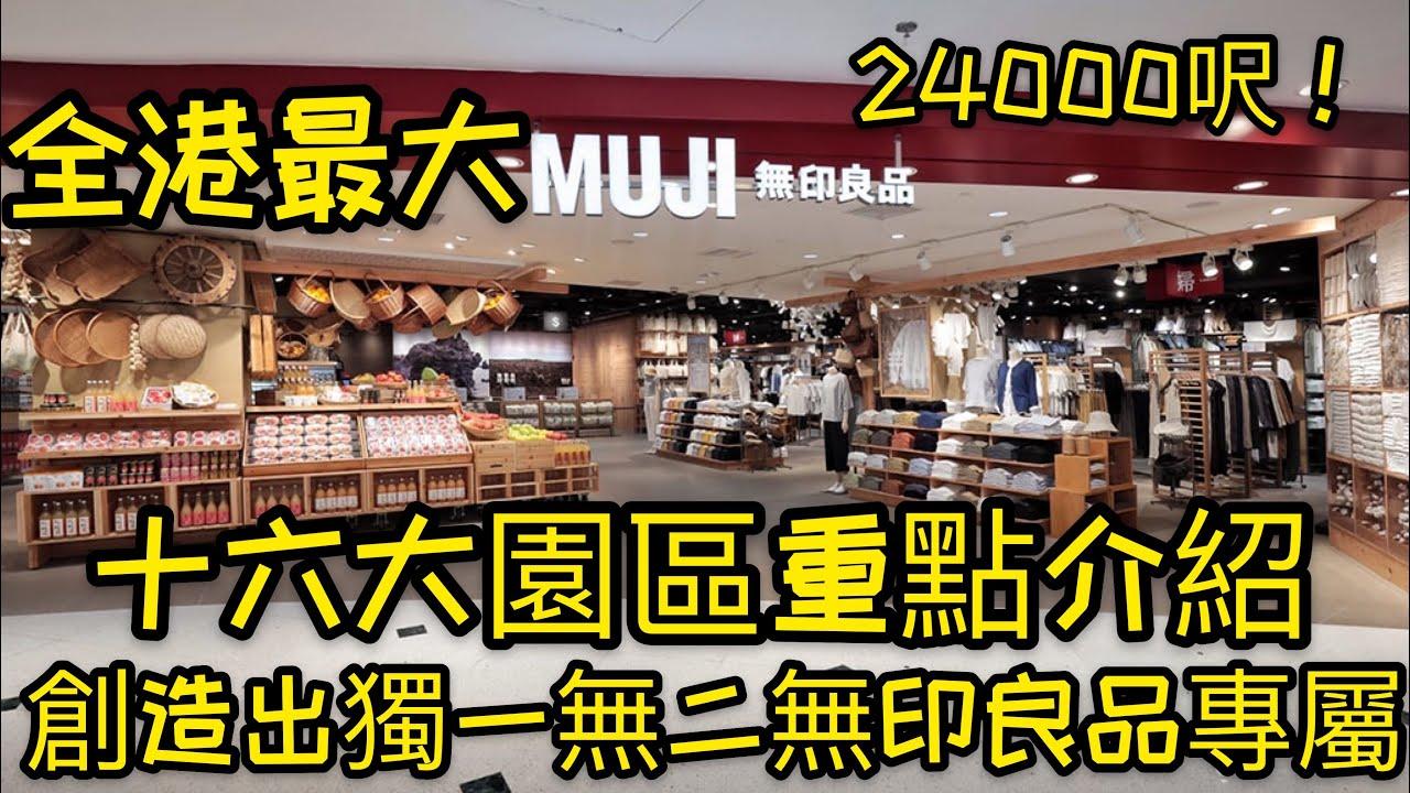【全香港最大-無印良品 MUJI 】 如何打造獨一無二無印專屬? 十六大區域重點介紹 九龍灣分店(請打開CC ...