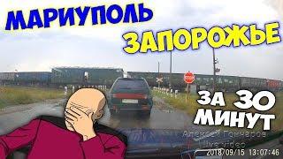 МАРИУПОЛЬ - ЗАПОРОЖЬЕ направление С НАДЕЖДОЙ НА ДОРОГУ за полчаса, таймлапс