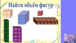 5 класс. Объемы. Объем прямоугольного параллелепипеда.