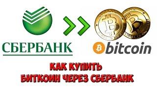 видео Обменять рубли сбербанк на биткоин