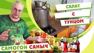 Вкусный салат с тунцом / Рецепты салатов и закусок / Самогон Саныч
