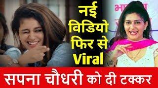 अब इस वीडियो ने बवाल मचाया है - PRIYA PRAKASH NEW VIRAL VIDEO CLIP - Oru Adaar Love Movie Clips