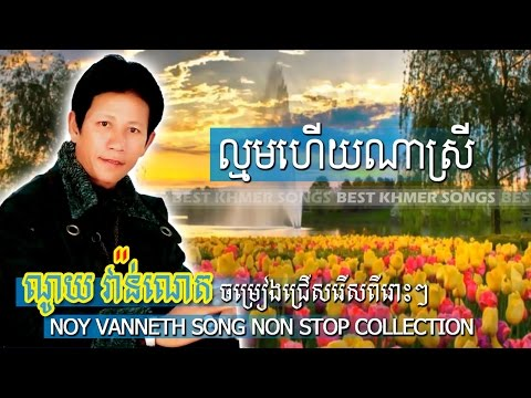 NOY VANNETH Song Non Stop Collection [1] | Best Khmer Song | New Khmer Song 2017