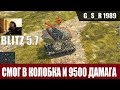 WoT Blitz Короли дамага M48 Patton как защита от слива World Of Tanks Blitz WoTB mp3