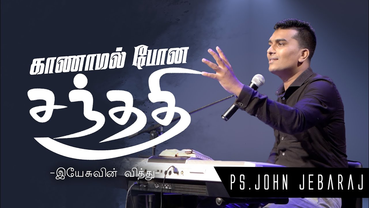 Pastor John Jebaraj - The Missing Generation | காணாமல் போன சந்ததி | Tamil Christian Message