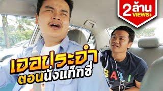 เจอประจำ - ตอนนั่งแท็กซี่ [EP.4]