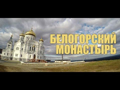 Доступный УРАЛ#11 БЕЛОГОРСКИЙ МОНАСТЫРЬ