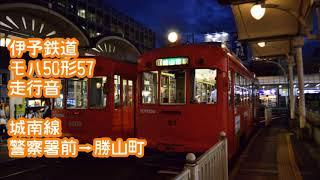 【走行音】伊予鉄道モハ50形 市内電車(城南線) 警察署前→勝山町